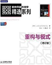 重构与模式(修订版)(异步图书) (软件开发方法学精选系列)