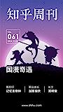 知乎周刊·国漫奇遇(总第 061 期)