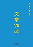 文章作法(中国现代语文奠基人教你写作文,记事文、叙事文、小品文、议论文、说明文一本通)(果麦经典)