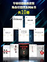 华章经管精选套装:陈春花管理系列丛书(共10册)