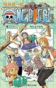 航海王/One Piece/海贼王(卷26:神之岛的冒险) (一场追逐自由与梦想的伟大航程,一部诠释友情与信念的热血史诗!全球发行量超过4亿8000万本,吉尼斯世界记录保持者!)