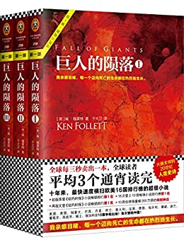 """""""巨人的陨落(读客熊猫君出品,肯福莱特世纪三部曲第一部!全球读者平均3个通宵读完的超级小说巨著!)"""",作者:[肯·福莱特, 于大卫]"""