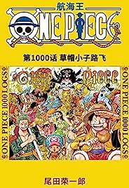 航海王/One Piece/海賊王(第1000話:草帽小子路飛)