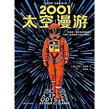 2001:太空漫游(读客熊猫君出品。刘慈欣说:我所有作品都是对《2001:太空漫游》的拙劣模仿!科幻历史上不可超越的至高神作!)