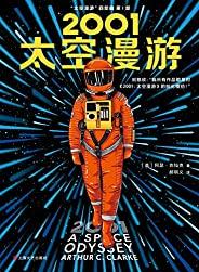 2001:太空漫游(讀客熊貓君出品。劉慈欣說:我所有作品都是對《2001:太空漫游》的拙劣模仿!科幻歷史上不可超越的至高神作!)