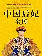 中国后妃全传(超值白金版)