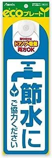 Asmix) 环保板 節水に協力ください