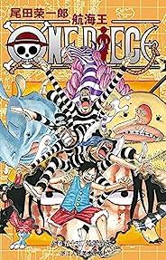航海王/One Piece/海贼王(卷55:地狱逢妖) (一场追逐自由与梦想的伟大航程,一部诠释友情与信念的热血史诗!全球发行量超过4亿8000万本,吉尼斯世界记录保持者!)