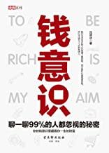 钱意识:聊一聊99%的人都忽视的秘密(你的钱意识里藏着你一生的财富!豆瓣评分7.4)