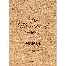 威尼斯商人(中英双语珍藏版) (壹力文库)
