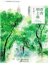 """青青陌上桑(畅销书作家陆观澜口碑之作!位列千万读者""""必须推荐的20本言情小说""""书单。)"""
