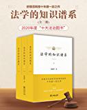 """法学的知识谱系(全三册): 我国当代法理学者舒国滢教授十年磨一剑之作,曾获评《法治周末》2020年度""""十大法治图书""""、杜…"""