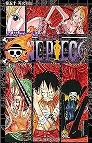航海王/One Piece/海贼王(卷50:再次到达) (一场追逐自由与梦想的伟大航程,一部诠释友情与信念的热血史诗!全球发行量超过4亿8000万本,吉尼斯世界记录保持者!)