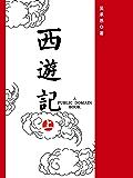 西遊記(上) (Traditional Chinese Edition)