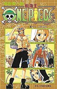 航海王/One Piece/海贼王(卷18:艾斯登场) (一场追逐自由与梦想的伟大航程,一部诠释友情与信念的热血史诗!全球发行量超过4亿7016万本,吉尼斯世界记录保持者!)