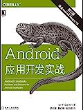 Android应用开发实战(原书第2版) (O'Reilly精品图书系列)