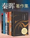 秦暉著作集(套裝共6冊)(帶你了解各個時期的人文社會科學及體制)