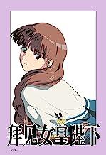 拜见女皇陛下04(国产漫画的希望,超人气热血励志漫画)