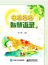 中国妈妈智慧语录