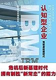 IBM商业价值报告:认知型企业