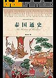 泰国通史 (世界历史文化丛书)