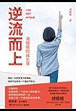 逆流而上:刘媛媛的成长课(《超级演说家》总冠军,北大励志姑娘,2020全新出发,陈鲁豫力挺,陈建斌点评,我有一大把去努力…
