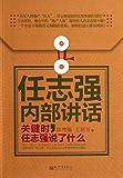 任志强内部讲话 (著名企业家内部讲话系列)
