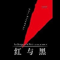 红与黑(中国社会科学院著名翻译家罗新璋译本)(果麦经典)