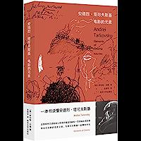 """安德烈·塔可夫斯基:电影的元素(一本书读懂安德烈·塔可夫斯基,珍贵的俄语文献和影像,带给你全新的观影之旅,入围""""人文社科…"""