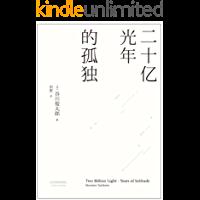 二十亿光年的孤独(中日双语版,谷川俊太郎1952首次出版的处女诗集)
