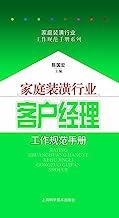 家庭装潢行业:客户经理工作规范手册 (家庭装潢行业工作规范手册系列)