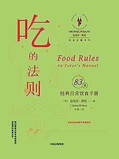 吃的法则(一本适合贴在冰箱上的小书,83条醒脑、醒胃的关于好好吃饭的法则)