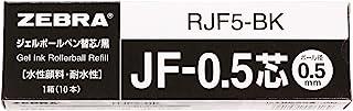 斑马 凝胶圆珠笔替换芯 JF笔芯 0.5mm 黑色 10根 黑色