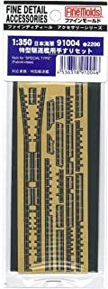 FineMolds 1/350 舰船配件 特型驱逐舰用扶手套装 塑料模型用零件 91004
