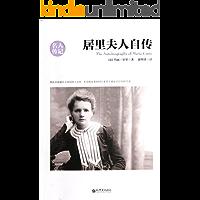 居里夫人自传 (世界名人传记丛书)(居里夫人,历史上第一位获得诺贝尔奖的女性,也是第一个获得物理和化学两项诺贝尔奖的伟大…