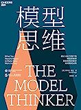 """模型思维(24种让人终身受益的思维模型,精准解决学习工作生活的所有难题,像芒格一样智慧地思考,得到""""精英日课""""万维钢推荐…"""