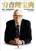 穷查理宝典:查理·芒格智慧箴言录(巴菲特的导师与人生合伙人,当今伟大的投资思想家!巴菲特推崇的10本书之一!)