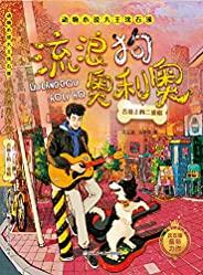 流浪狗奥利奥:吉他上的二重唱(沈石溪全新系列力作,讲述一只狗的流浪之旅。以爱感动爱,共赴一场生命与生命相遇的心灵之约。) (动物小说大王沈石溪·流浪狗奥利奥)