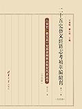 二十五史艺文经籍志考补萃编续刊(第十一卷)【这是一套收书全面、校勘精良的高质量史志目录丛书,是史学、目录学、文献学、图书…