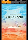 从你的全世界路过(2019全新修订)(新增《终点》,张嘉佳讲述十年的起伏人生以及小说中那些人物原型在现实生活中的故事…