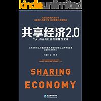 共享经济2.0:个人、商业与社会的颠覆性变革 (创新商业模式解读)