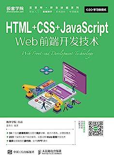 HTML+CSS+JavaScript Web前端开发技术(配有极客学院教学视频,二维码扫一扫轻松学习)
