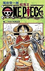 航海王/One Piece/海贼王(卷2:对抗巴奇海盗团) (一场追逐自由与梦想的伟大航程,一部诠释友情与信念的热血史诗!全球发行量超过4亿7000万本,吉尼斯世界记录保持者!)