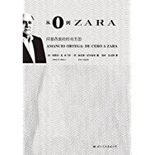 从0到ZARA:阿曼西奥的时尚王国(建投书局策划出品:ZARA品牌创始人,登顶福布斯富豪榜)(原作在西班牙再版九次)