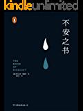 不安之书【葡萄牙国宝级作家、欧洲现代主义大师费尔南多·佩索阿代表作!以遗稿《不安之书》震惊欧洲文坛!用生命书写的孤独,献…
