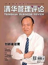 清华管理评论 月刊 2018年01期