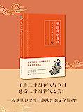 中国文化常识:二十四节气与节日【了解二十四节气与节日,感受二十四节气之美!一本兼具知识性与趣味性的文化读物!领略中国传统…