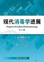 现代消毒学进展(第二卷)