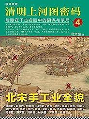 清明上河图密码:隐藏在千古名画中的阴谋与杀局4(读客熊猫君出品,全画824个人物逐一复活!超过20种推理诡计,多达80件悬案奇案!)