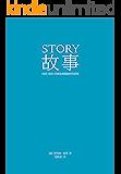 故事:材质、结构、风格和银幕剧作的原理(编剧经典,畅销20年) (麦基故事作品集 1)